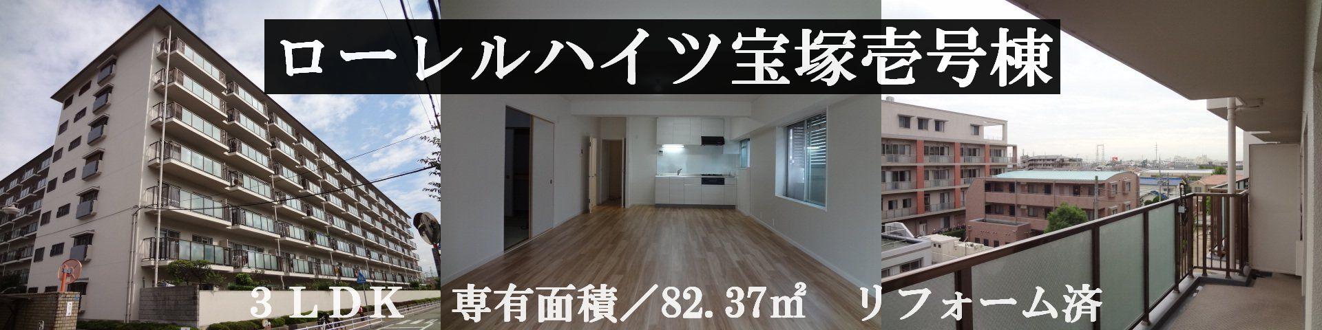ローレルハイツ宝塚壱号棟