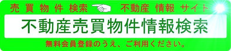 不動産売買物件情報検索-神戸西宮